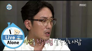 getlinkyoutube.com-[I Live Alone] 나 혼자 산다 - Ha Jung-woo said his ideal type 20150828