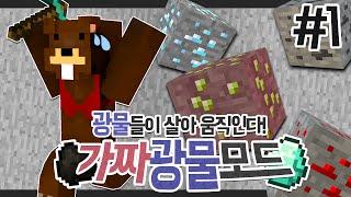 getlinkyoutube.com-광물들이 살아 움직인다?! 가짜광물모드! 1편 - 마인크래프트 Minecraft [양띵TV삼식]