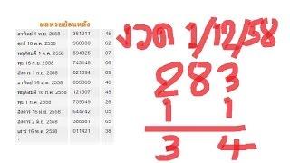 getlinkyoutube.com-สูตรคำนวณหวย หาเลขเด่นบน 2ตัวมา1ตัว (เข้า10งวดติด) งวด  เลขเด่นบนงวด