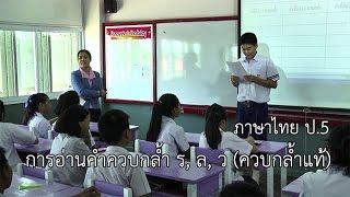 getlinkyoutube.com-ภาษาไทย ป.5 การอ่านคำควบกล้ำ ร, ล, ว ควบกล้ำแท้ ครูณันท์ขจร กันชาติ