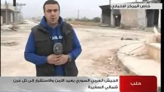 getlinkyoutube.com-حلب - الجيش العربي السوري يعيد الأمن والاستقرار إلى تل عرن شمالي السفيرة