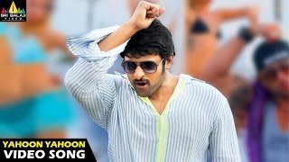 getlinkyoutube.com-Mirchi Songs | Yahoon Yahoon Video Song | Latest Telugu Video Songs | Prabhas, Richa