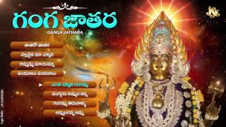 getlinkyoutube.com-Ganga Jathara  Telugu Super Hit Songs  Jukebox  Goddess Gangamma Devotional Patalu  