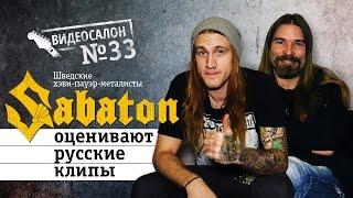 getlinkyoutube.com-Sabaton смотрят русские клипы (Видеосалон №33)