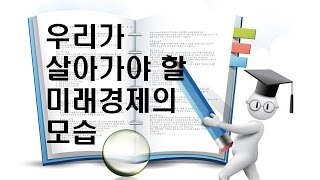 getlinkyoutube.com-[부동산/경제강의] 우리가 살아가야 할 미래경제의 모습 (경제와 부동산에 대해서 생각한다)