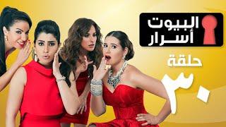 getlinkyoutube.com-Episode 30 - ELbyot Asrar Series   الحلقة االثلاثون - مسلسل البيوت أسرار