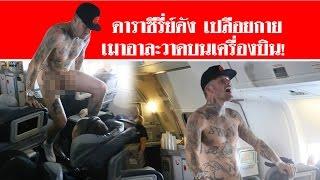 getlinkyoutube.com-ดาราซีรี่ย์ดัง เปลือยกายเมาอาละวาดบนเครื่องบิน #สดใหม่ไทยแลนด์ ช่อง2