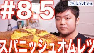 getlinkyoutube.com-#8.5 野菜たっぷりで作る!スパニッシュオムレツ!