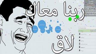 getlinkyoutube.com-لعبة اقاريو العربية تحدى لاق Agario