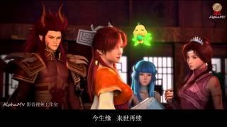 萧人凤 - 仙剑问情 (仙剑奇侠3D动画MV)