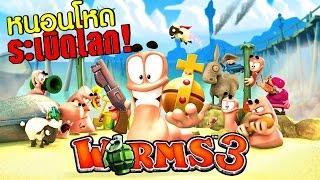 getlinkyoutube.com-WORM เกมส์หนอนในตำนาน และกล้วยจอมระเบิด #2