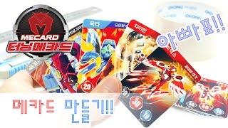 getlinkyoutube.com-터닝메카드 랜덤 메카드는 가라!! 아빠표 메카드 장난감 만들기 Turning Mecard Toy DIY 하하키즈토이