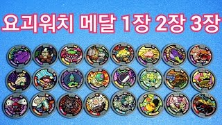 getlinkyoutube.com-요괴워치 요괴메달 1장 2장 3장 메달 장난감 소개 작동 동영상