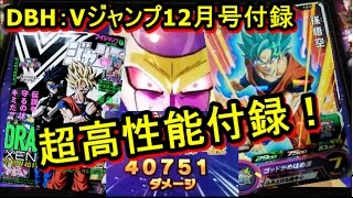 getlinkyoutube.com-DBH:Vジャンプ12月号・新アビリティ付録☆孫悟空SSGSS☆スーパードラゴンボールヒーローズ使用、めちゃくちゃ使いやすいカードです!