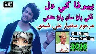 Mukhtiar Ali Sheedi (New Sad Song Old 2018 Modling) Bewafa Khe Dil Dai Pan San Ma Pan Kai