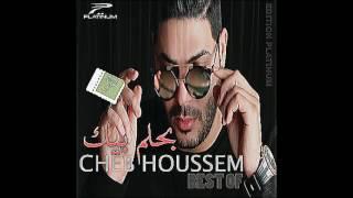 getlinkyoutube.com-Cheb Houssem - Weliti Dirili (Album BEST OF )