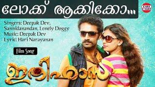 Ithihasa Malayalam Movie Official Song | Lock Akkikko Mone