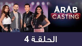 getlinkyoutube.com-#ArabCasting - Episode 4 (Full)   (عرب كاستنج - الحلقة الرابعة (كاملة