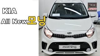getlinkyoutube.com-2017 올뉴 모닝 출시( 2017 Kia Morning /Picanto released)
