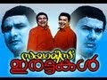 Siamese Irattakal Malayalam Movie 1997