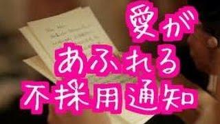 getlinkyoutube.com-【感動する話】愛が溢れる不採用通知