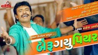 Rakesh Barot   Bairu Gayu Piyar | Raghav Digital