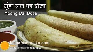 getlinkyoutube.com-Moong Dal Dosa Recipe - Moong ki dal ka dosa