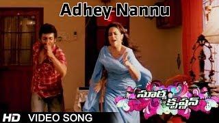 getlinkyoutube.com-Surya Son of Krishnan Movie   Adhey Nannu Video Song   Surya, Sameera Reddy, Ramya