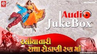 Rasiya Tari Radha Rokani Ranma | Jukebox Full Audio Songs | Vikram Thakor | Mamta Soni width=