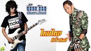 getlinkyoutube.com-บิ๊กวัน ดวล ไหมไทย (เพลงต่อเพลง)