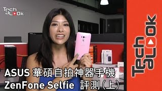 getlinkyoutube.com-華碩自拍神器手機 ZenFone Selfie 評測上