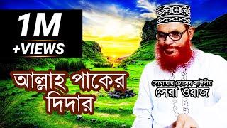 getlinkyoutube.com-Allah Paker Didar ALLAMA DELWAR HOSSAIN SAYEEDI