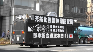 getlinkyoutube.com-【右翼】北方領土の日~右翼街宣車 ロシア大使館前にて《2017/2/7》