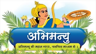 Story for Abhimanyu  | Animated Mahabharata Story For Kids in Hindi