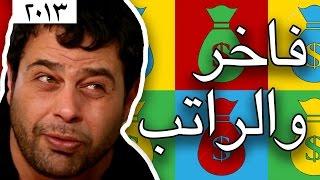 getlinkyoutube.com-وطن ع وتر 2013 - فاخر و الراتب