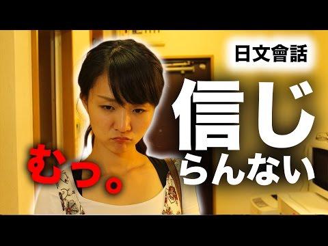 RyuuuTV_「信じらんない」難以置信-日文會話常用短句 #7 - YouTube