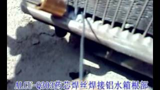 getlinkyoutube.com-aluminum radiator welding