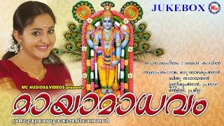 സിനിമാതാരം ഭാമ ആലപിച്ച ഗുരുവായൂരപ്പഗാനം | MAYAMAADHAVAM | Latest Hindu Devotional Songs Malayalam