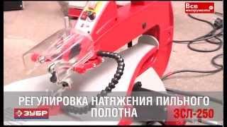getlinkyoutube.com-Лобзиковый станок ЗУБР ЗСЛ-250