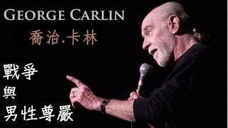 getlinkyoutube.com-喬治.卡林(George Carlin):戰爭與男性尊嚴 (Persian Gulf War)(中文字幕)