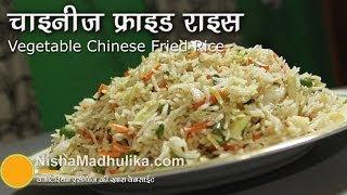 getlinkyoutube.com-Chinese Fried Rice - Fried Rice Restaurant Style Recipe