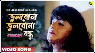 Bhulbana Bhulbana Bandhu | Kanchanmala | Bengali Movie Video Song | Sabina Yasmin,Andrew Kishor