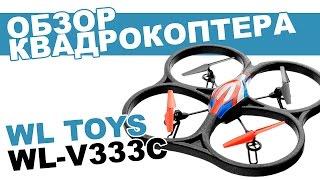 getlinkyoutube.com-Квадрокоптер WLToys Cyclone 2 V333: обзор, распаковка, мнение эксперта.