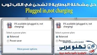 getlinkyoutube.com-حل مشكلة البطارية لا تشحن في اللاب توب plugged in,not charging