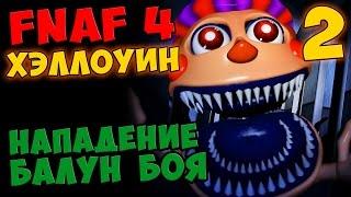 getlinkyoutube.com-Five Nights At Freddy's 4 HalloWeen ПРОХОЖДЕНИЕ - НАПАДЕНИЕ БАЛУН БОЯ