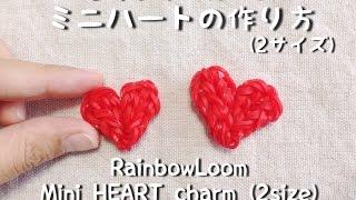 getlinkyoutube.com-レインボールーム・ミニハートの作り方(2サイズ) RainbowLoom mini Heart charm (2size)