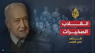 getlinkyoutube.com-شاهد على العصر- صالح حشاد - الجزء الثاني