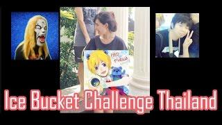 getlinkyoutube.com-รับคำท้า GuardianTV (Ice Bucket Challenge Thailand) zbingz.
