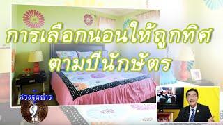 getlinkyoutube.com-ฮวงจุ้ยดาว9ยุค : เลือกนอนให้ถูกทิศทางตามปีนักษัตร