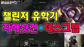 getlinkyoutube.com-롤 챌린저유학기] 보겸이 자해샷건+데스그랩(아프리카TV)